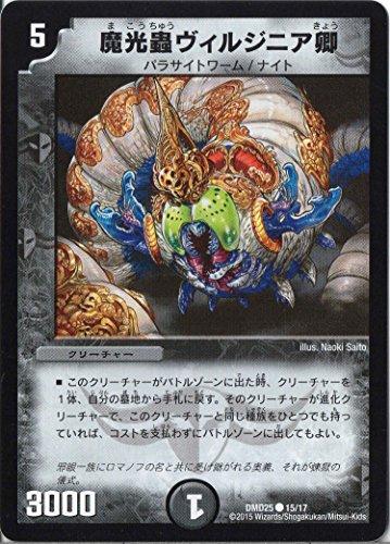 デュエルマスターズ DMD25-015C《魔光蟲ヴィルジニア卿》