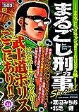 まるごし刑事 Special(34) まるごし、クラッシュ!! in USA編 (マンサンQコミックス)
