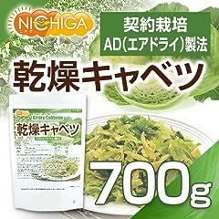 乾燥キャベツ 700g [02]  ADきゃべつ (契約栽培) NICHIGA(ニチガ)