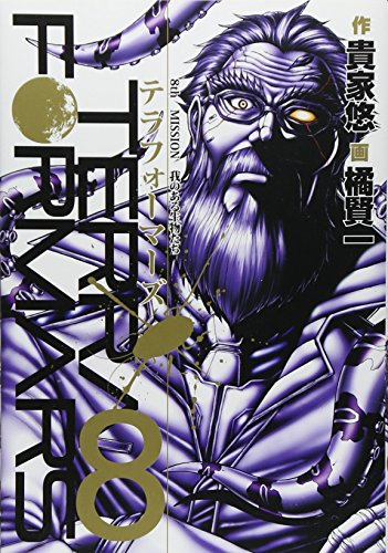 テラフォーマーズ 8 (ヤングジャンプコミックス)の詳細を見る