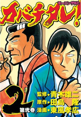 カバチタレ!(2) (モーニングコミックス)の詳細を見る