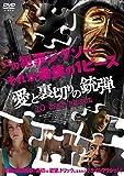 愛と裏切りの銃弾[DVD]