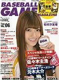 ベースボールゲームマガジン Vol.06 2013年 6/8号 [雑誌]