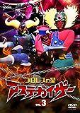 プロレスの星 アステカイザー VOL.3[DVD]