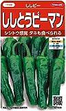 サカタのタネ 実咲野菜1630 ししとうピーマン ししピー 00921630