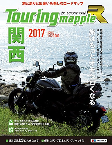 ツーリングマップル R 関西 2017 (ツーリング 地図 | マップル)の詳細を見る