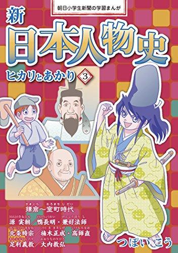新日本人物史 ヒカリとあかり3 (朝日小学生新聞の学習まんが)の詳細を見る