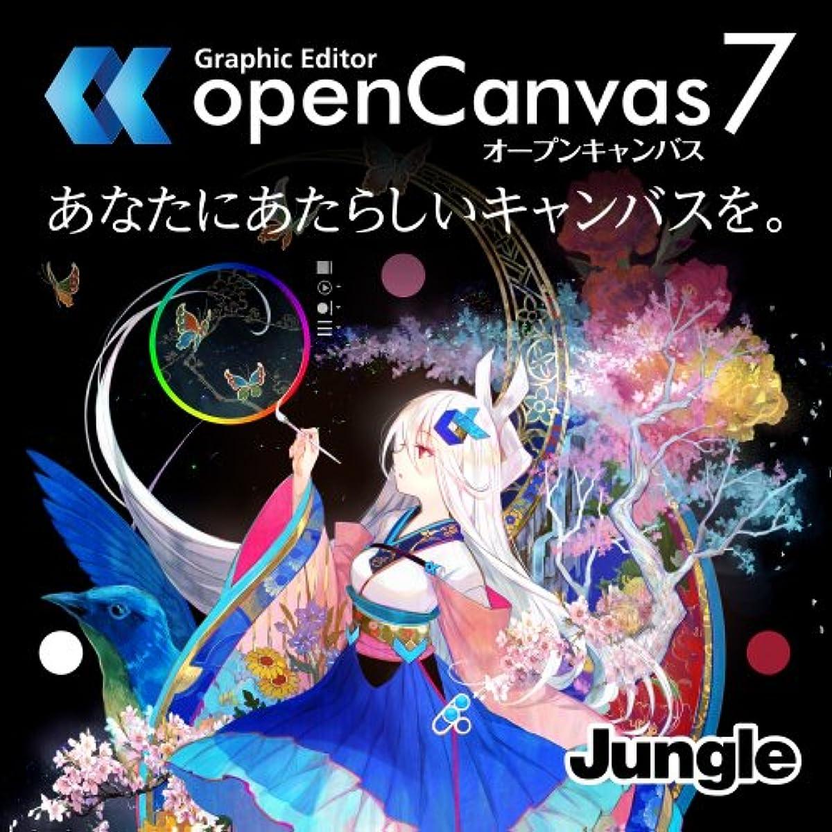 文句を言うアドバイス本土openCanvas 7|ダウンロード版