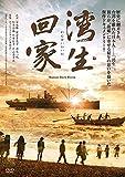 【早期購入特典あり】湾生回家(劇場版パンフレット付) [DVD]