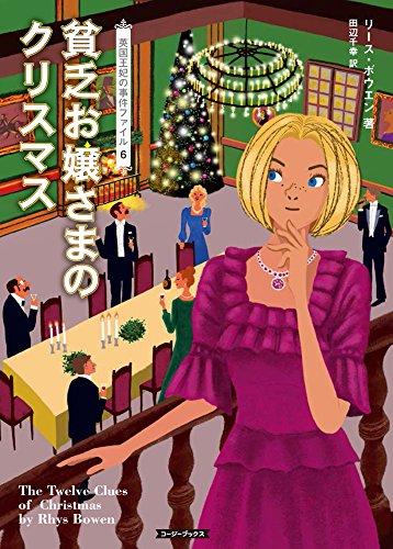 貧乏お嬢さまのクリスマス (コージーブックス)