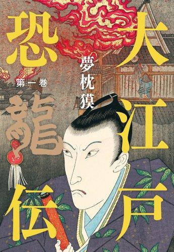 大江戸恐龍伝 第一巻の詳細を見る