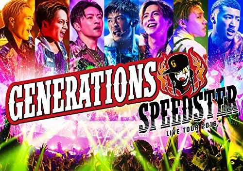 【GENERATIONS】2018年版!おすすめ人気曲ランキングTOP10を解説♪歌詞&MVもあり☆の画像