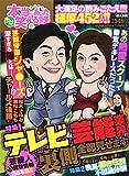ちび本当にあった笑える話 121 (ぶんか社コミックス)