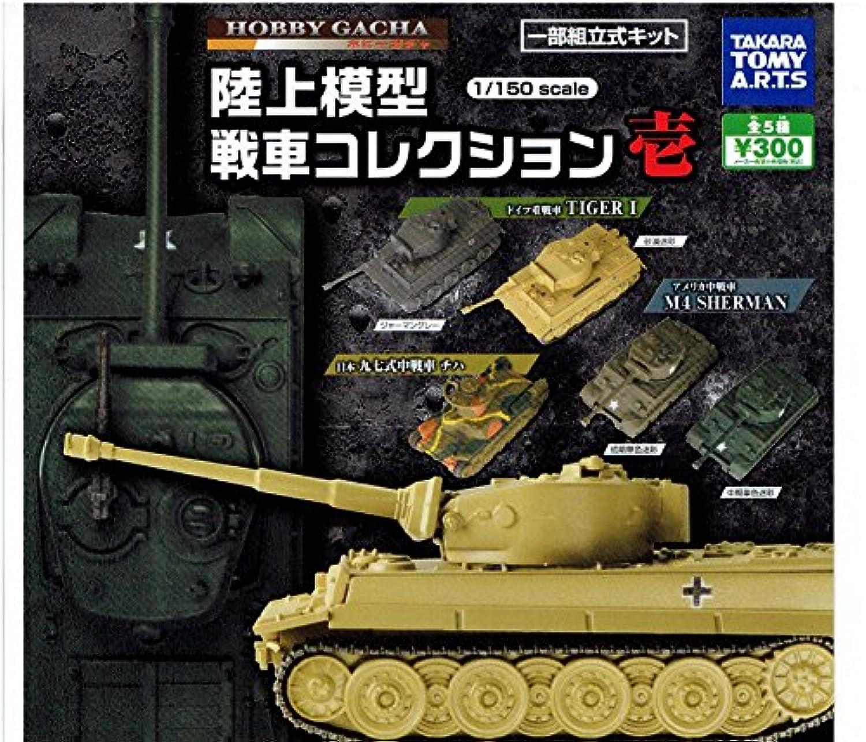 ホビーガチャ 陸上模型 戦車コレクション壱 全5種