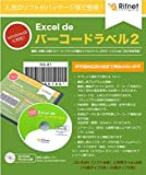 BA1T00 Excel de バーコードラベル印刷