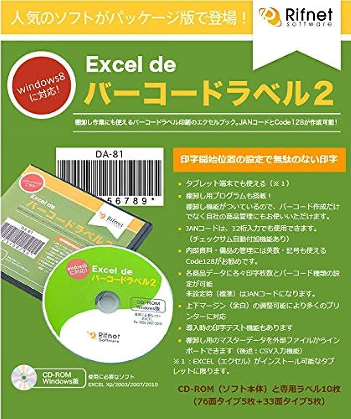 葡萄去る流体BA1T00 Excel de バーコードラベル印刷