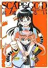 ScapeーGod (電撃コミックス)