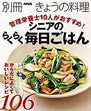 管理栄養士10人がおすすめ!  シニアのらくらく毎日ごはん (別冊NHKきょうの料理) 画像
