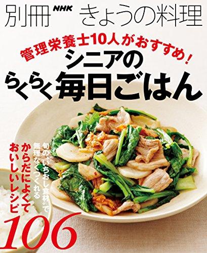 管理栄養士10人がおすすめ!  シニアのらくらく毎日ごはん (別冊NHKきょうの料理)