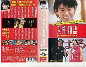 大阪物語 [VHS]