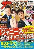 ザテレビジョン 首都圏関東版 2018年10/26号