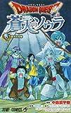 ドラゴンクエスト 蒼天のソウラ 8 (ジャンプコミックス)