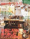 素敵なカントリー 2012年 12月号 [雑誌] 画像