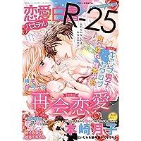 恋愛白書パステル R-25 Summer