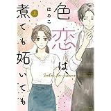 色恋は、煮ても妬いても(上) (ぶんか社コミックス Sgirl Selection)