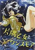 片隅乙女ワンスモア (2) (バーズコミックス)