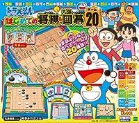 ドラえもんの最初の時間日本語チェスとNine Road Goゲーム20