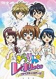 きらりん☆レボリューション ファイナルステージ [DVD]