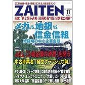 ZAITEN (財界展望) 2012年 11月号 [雑誌]