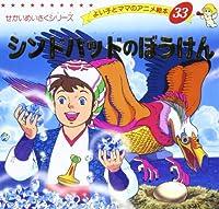 シンドバッドのぼうけん (よい子とママのアニメ絵本 33 せかいめいさくシリーズ)