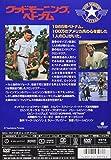 グッドモーニング,ベトナム [DVD] 画像