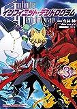 インフィニット・デンドログラム コミック 1-3巻セット