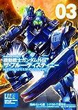 機動戦士ガンダム外伝 ザ・ブルー・ディスティニー (3) (角川コミックス・エース)