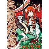 MURCIÉLAGO -ムルシエラゴ- 4巻 (デジタル版ヤングガンガンコミックス)