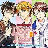 オリジナルシチュエーションCD「Door to Door~ドアを閉めたら腕の中 ~」