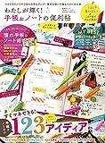 【便利帖シリーズ008】わたしが輝く! 手帳&ノートの便利帖 (晋遊舎ムック)