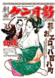 劇画ケン月影(1)