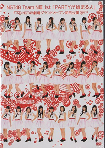 NGT48 TeamNIII 1st PARTYが始まるよ劇場グランドオープン初日公演 DVD