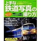 上手な鉄道写真の撮り方―撮影シーン別にノウハウを紹介! (Gakken Mook)