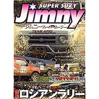 Jimny SUPER SUZY (ジムニースーパースージー) 2007年 08月号 [雑誌]