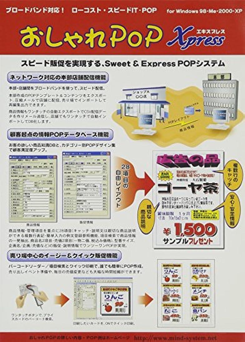 財団遠い回転おしゃれPOP Xpress 物販編ソフトセット