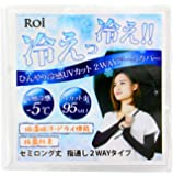 【国内検査機関測定済】Roi アームカバー 接触冷感-5℃ UVカット 率95%以上 セミロング (ブラック)