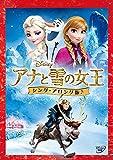 アナと雪の女王<シング・アロング版>[DVD]