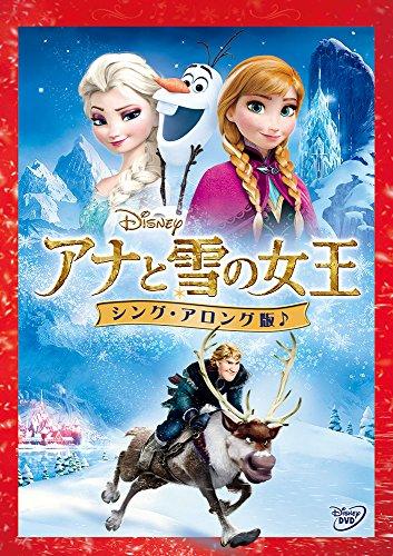 アナと雪の女王 シング アロング版