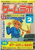 ゲームラボ 1995年 2月号 (ゲームラボ)