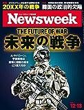 週刊ニューズウィーク日本版「特集:THE FUTURE OF WAR 未来の戦争」〈2016年12/13号〉 [雑誌]